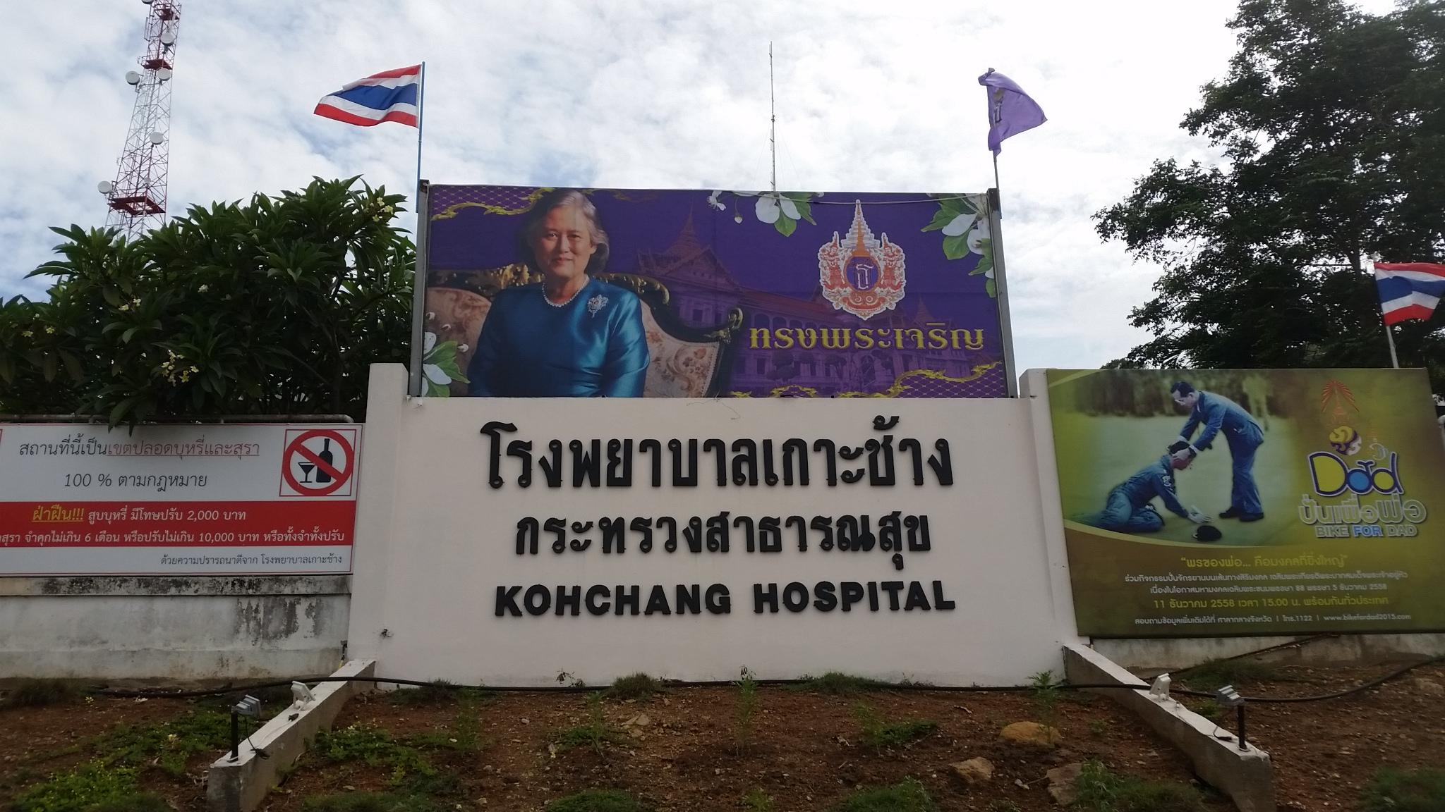 koh chang hospital banner