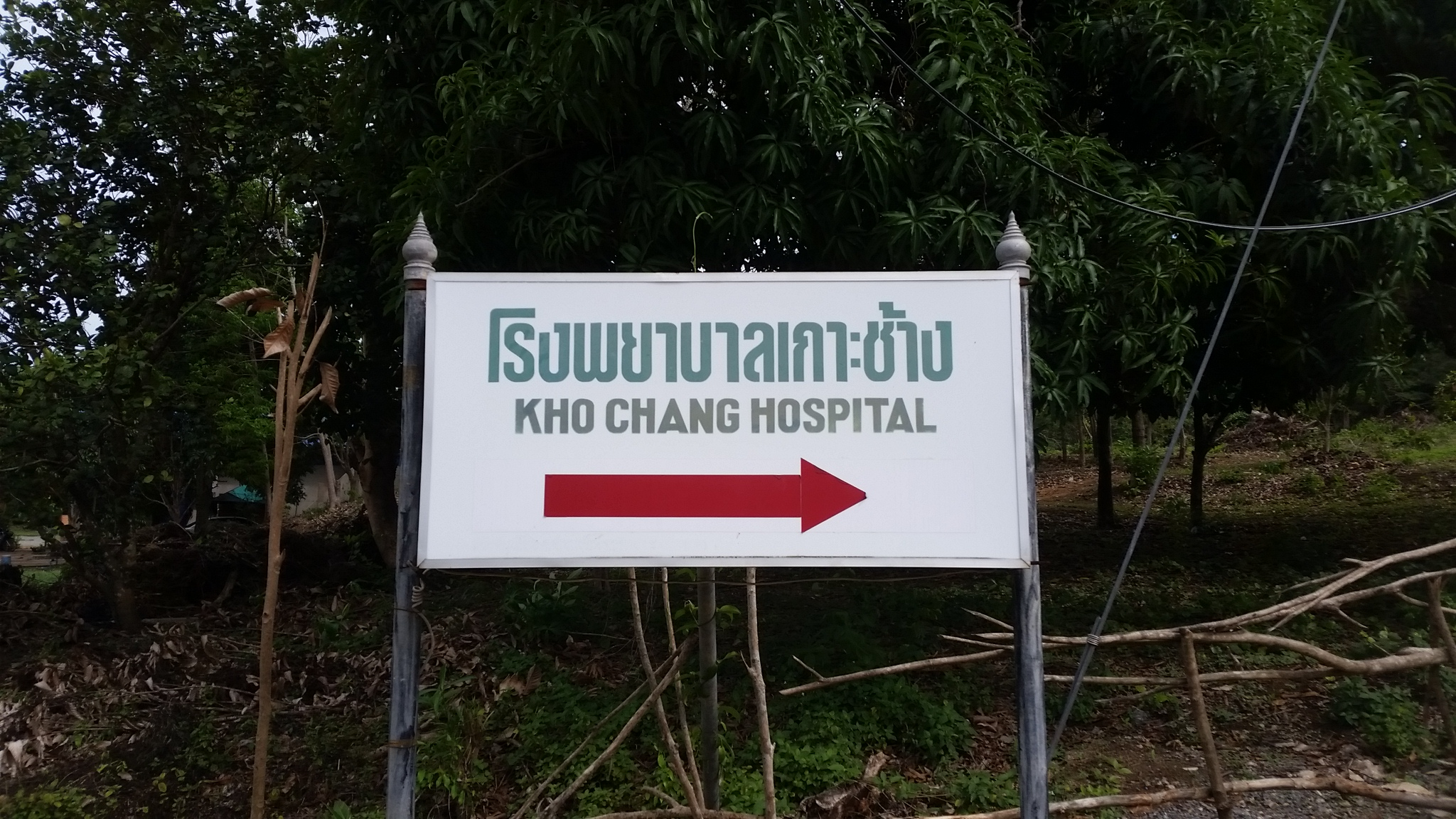 koh chang hospital sign